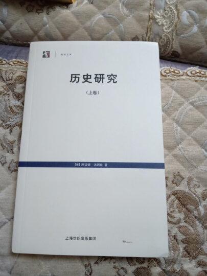 世纪人文系列丛书·世纪文库:历史研究(套装上下卷) 晒单图