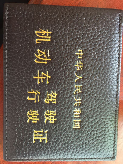 PLAYBOY花花公子机动车驾驶证皮套行驶证套证件本卡包驾照夹C1行车证男女士真皮薄黑啡红 啡色 晒单图
