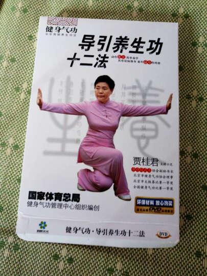 健身气功·导引养生功十二法(DVD) 晒单图