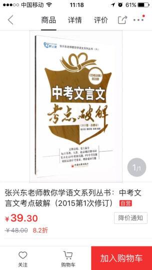 张兴东老师教你学语文系列丛书:中考文言文考点破解(2015第1次修订) 晒单图