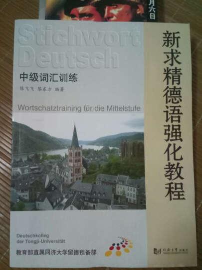 新求精德语强化教程:中级词汇训练 晒单图