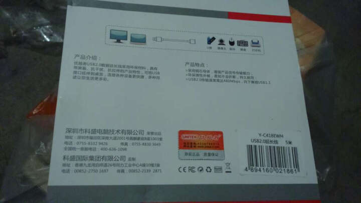 优越者(UNITEK)usb延长线 公对母电脑U盘鼠标键盘无线网卡摄像头电视usb接口加长线数据连接线5米 Y-C418EWH 晒单图