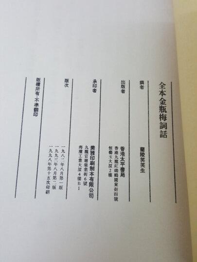 脂砚斋重评石头记(红楼梦)(盒装典藏版全4册)[罗辑思维] 晒单图