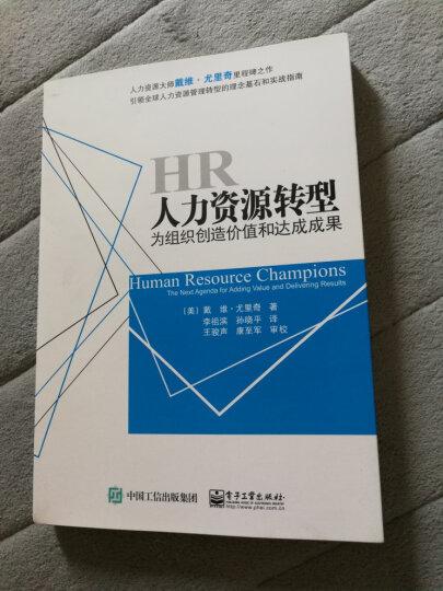 聚焦于人:人力资源领先战略 晒单图
