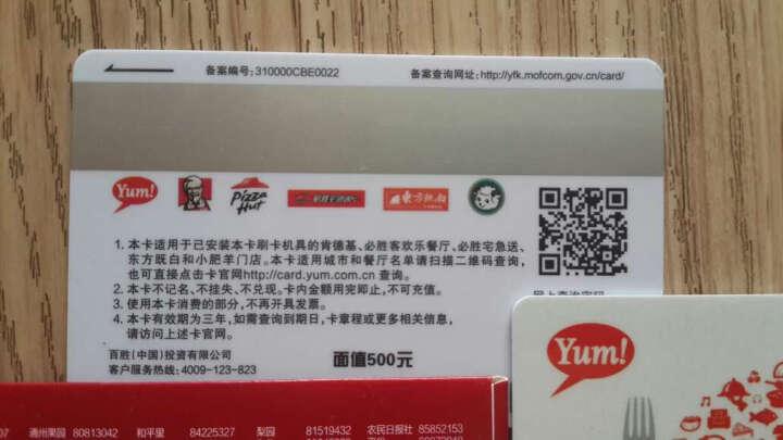 肯德基/东方既白/必胜客/小肥羊现金卡 百胜心意美食卡 500面值 晒单图
