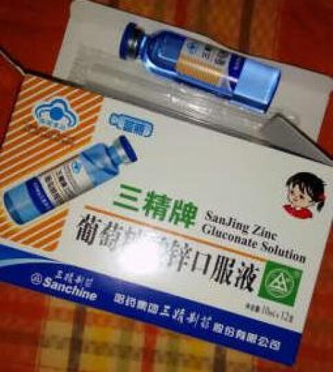 川奇 葡萄糖酸锌口服液10ml*12支*4盒装 晒单图