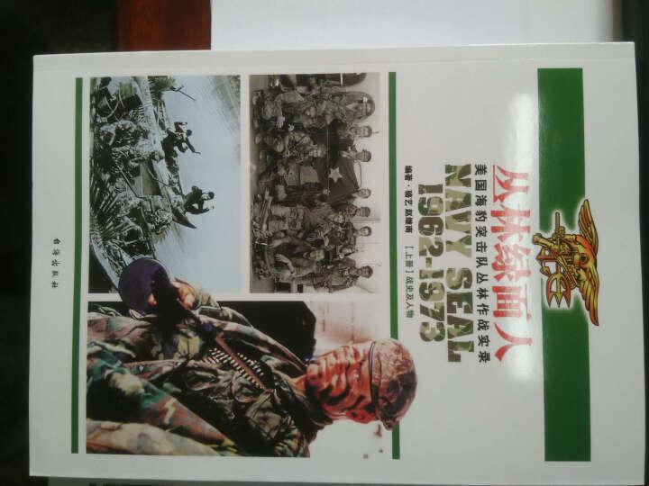 丛林绿面人:美国海豹突击队丛林作战实录(套装共3册) 晒单图