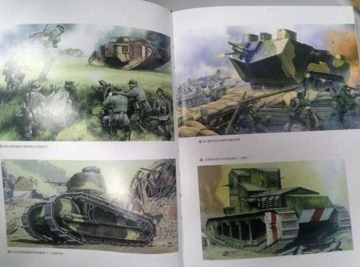 第一次世界大战坦克装甲车辆全史(1914-1918) 晒单图