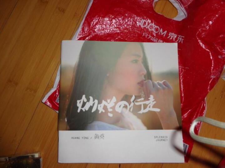 黄英:灿烂的行走(CD) 晒单图