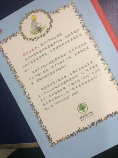 德国认知启蒙纸板书:小巴掌绘本(便携版翻翻书 6册)耕林童书  晒单图