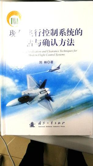 现代飞行控制系统的评估与确认方法 晒单图