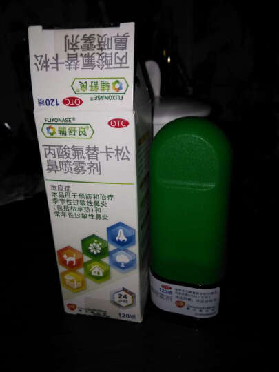 辅舒良 丙酸氟替卡松鼻喷雾剂 50μg*120喷 辅舒良鼻喷剂 晒单图