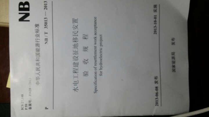 NB/T 35013—2013 水电工程建设征地移民安置验收规程 晒单图