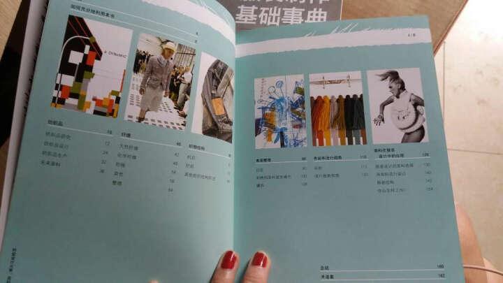 时装设计元素:面料与设计 晒单图