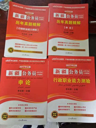 #中公教育:2020新疆公务员录用考试:教材历年真题(申论行测)4本套 晒单图