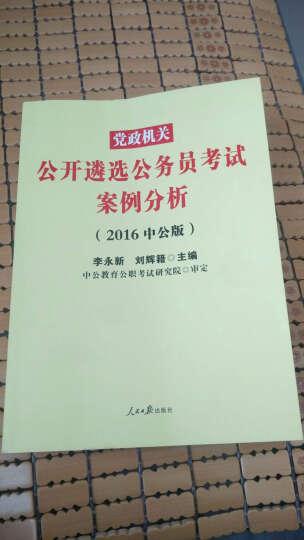 中公版·2016党政机关公开遴选公务员考试:案例分析 晒单图
