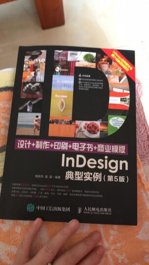 设计+制作+印刷+电子书+商业模版InDesign典型实例 第5版 晒单图