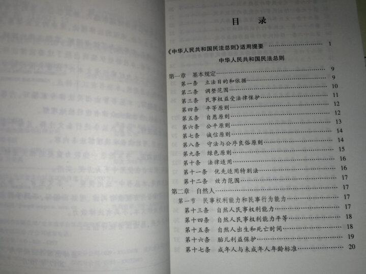 中华人民共和国民法总则注释本 晒单图