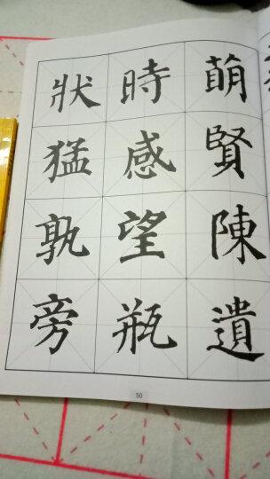 毛笔书法入门:颜真卿楷书 晒单图
