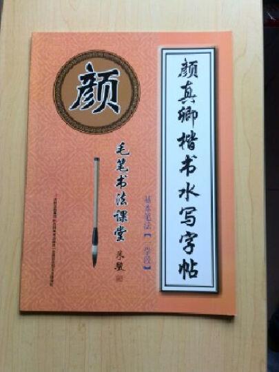毛笔书法课堂·颜真卿楷书水写字帖:基本笔法(一学段) 晒单图