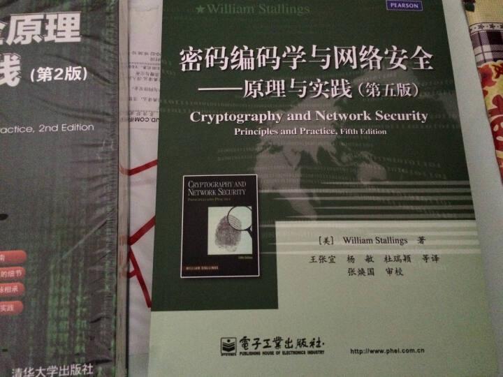 密码编码学与网络安全:原理与实践(第5版) 晒单图