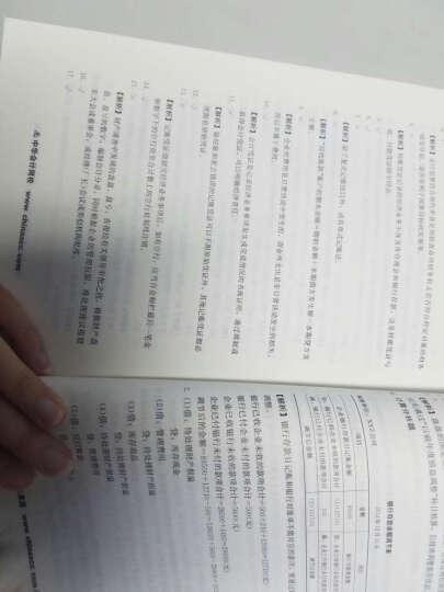 """2016年会计从业资格考试 财经法规与会计职业道德辅导教材/""""梦想成真""""系列丛书 晒单图"""