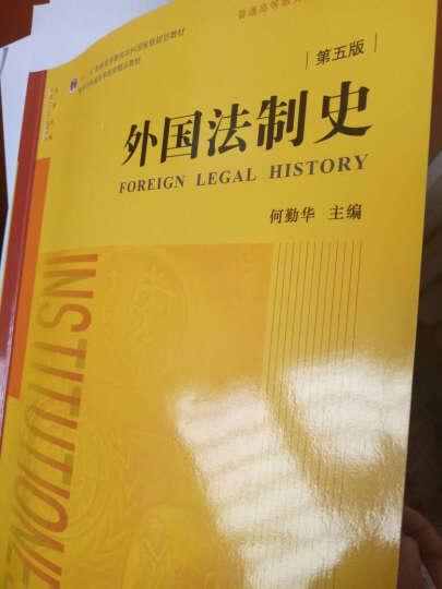 外国法制史(第五版) 晒单图