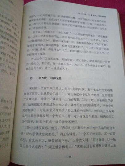 朱子家训 朱子治家格言 研习报告 钟茂森博士  25 晒单图