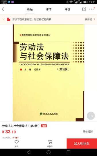 劳动法与社会保障法(第2版) 晒单图