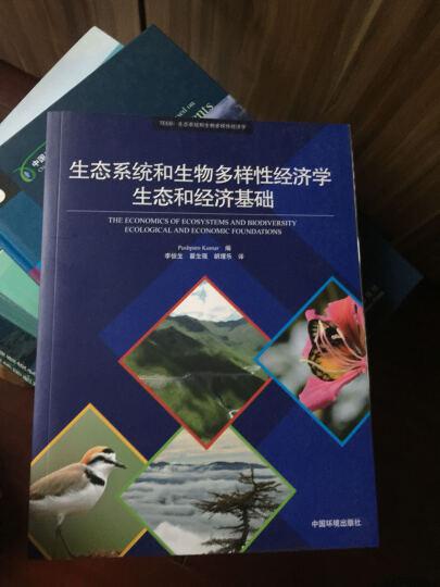生态系统和生物多样性经济学生态和经济基础 晒单图