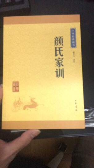 中华经典藏书35:颜氏家训(新版)平装 晒单图
