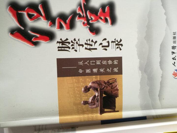任之堂医理悟真记:万病从根治(第2版) 晒单图