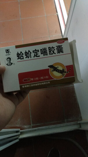 桂林三金 蛤蚧定喘胶囊 0.5g*20粒/盒 5盒 晒单图