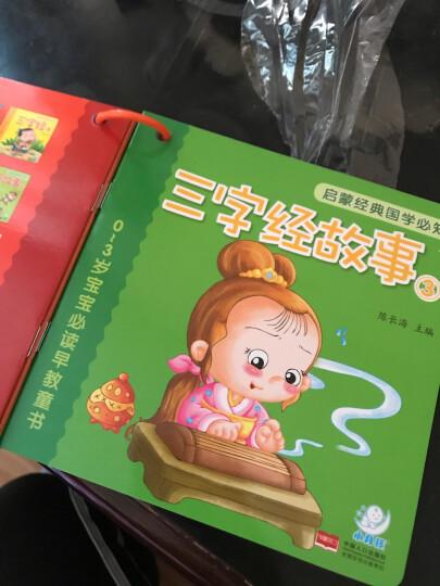 海润阳光·0-3岁宝宝必读早教童书:启蒙经典国学必知(套装共10册) 晒单图