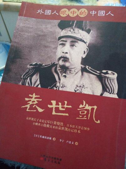 外国人眼中的中国人:袁世凯 晒单图