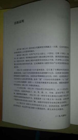 五十奥义书 宗教与术数 书籍 晒单图