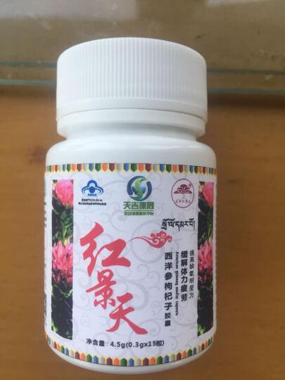 天吉康晟(tianjikangsheng) 红景天胶囊耐缺氧高原旅游抗高原反应18粒/瓶 晒单图