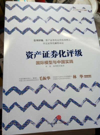 中国资产证券化系列 (共7册)中国资产证券化操作手册上下)+金融新格局+PPT与资产证券化 晒单图