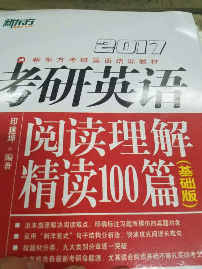 新东方 2017年考研英语阅读理解精读100篇(基础版) 晒单图