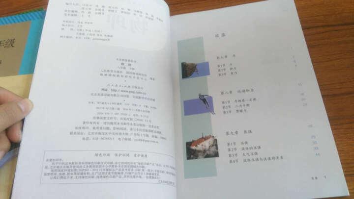人教版 8八年级下册物理书教材 初二物理下册课本教科书 晒单图