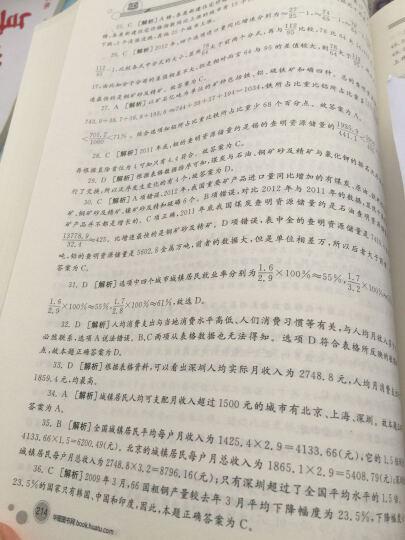 华图·2016公务员考试题库:言语理解+数量关系+判断推理+资料分析+常识判断+申论(套装共6册) 晒单图