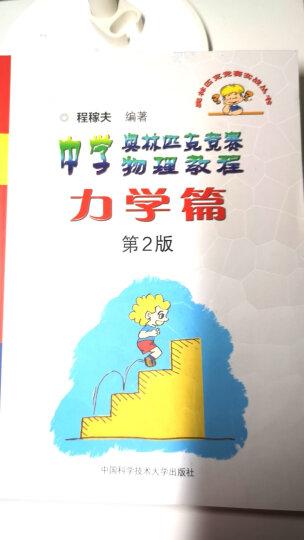 奥林匹克竞赛实战丛书·中学奥林匹克竞赛物理教程:力学篇(第2版) 晒单图