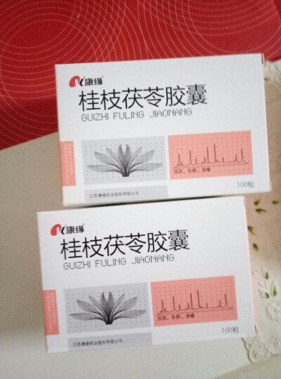 康缘 桂枝茯苓胶囊 0.31g*100粒/盒RX 晒单图