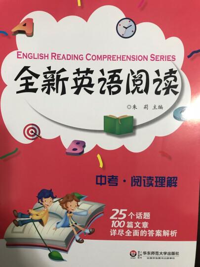 全新英语阅读:中考·完形填空与首字母填空 晒单图