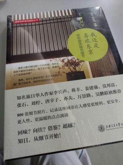 我还是喜欢东京 穆和 上海交大 悦悦图书 晒单图