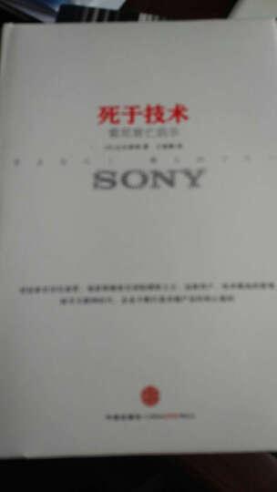 死于技术:索尼衰亡启示 中信出版社图书 晒单图