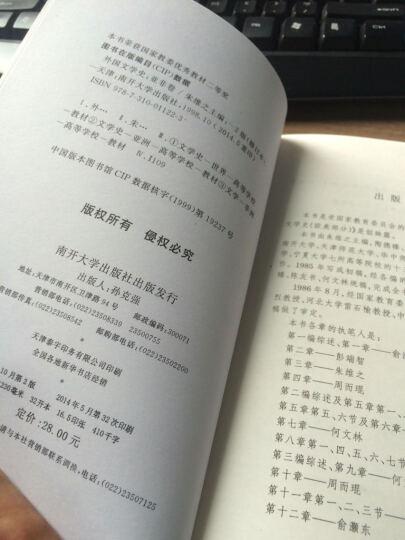 外国文学史(亚非卷)(修订本) 晒单图