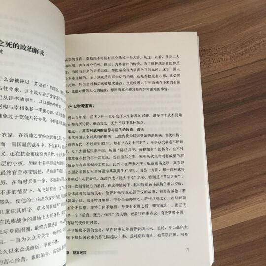 中国历史的侧面3:历史的缝隙与灰烬 晒单图