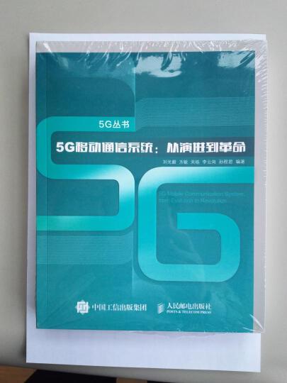 5G移动无线通信技术(精装版) 晒单图