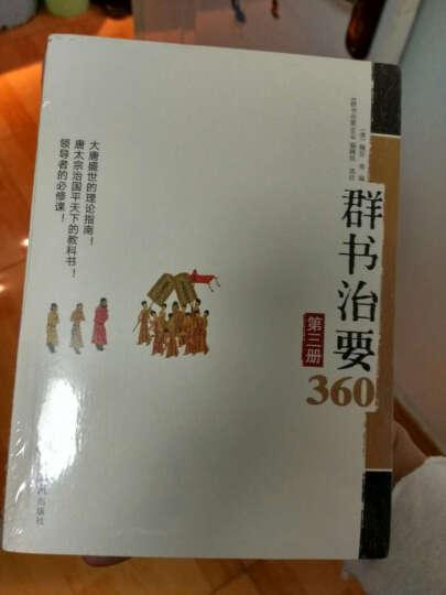 群书治要360·第3册 晒单图